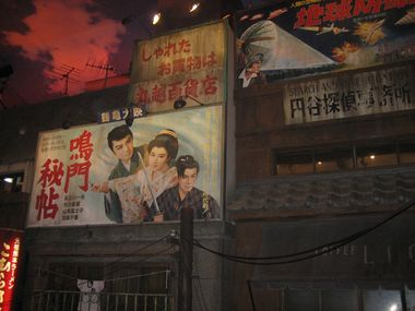 Ramen Museum Billboards